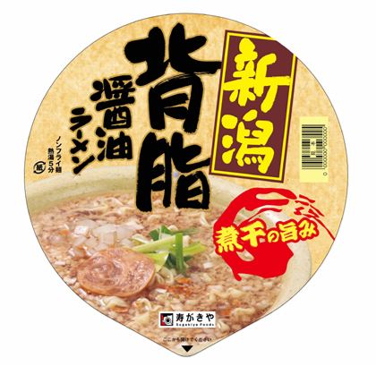 商品ロゴ : 「新潟背脂醤油ラーメン」 寿がきや食品株式会社様_c0141944_20571818.jpg