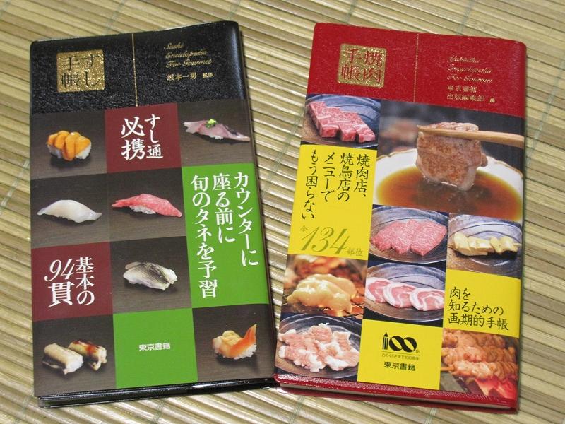 焼き肉手帳とすし手帳_b0097747_156562.jpg