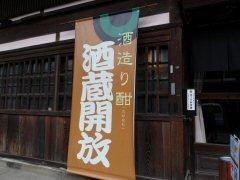 七賢蔵開き・開催中_f0019247_2313528.jpg