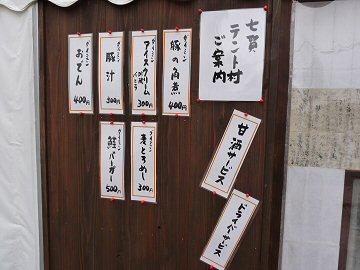 七賢蔵開き・開催中_f0019247_23172631.jpg