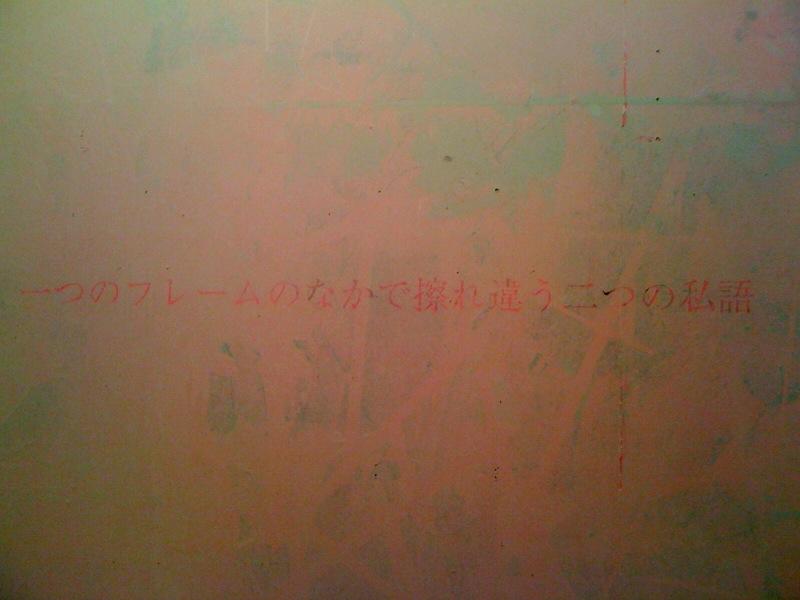 20100213 尾中俊介_e0143051_9295724.jpg
