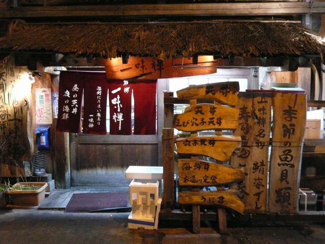 海鮮居酒屋2 in 一味禅_f0097683_184838.jpg
