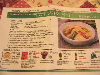 美肌スープ プゴク_a0091095_1795526.jpg