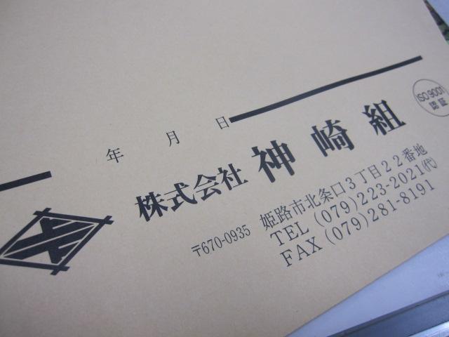 建築業者決定☆_a0158095_18323045.jpg