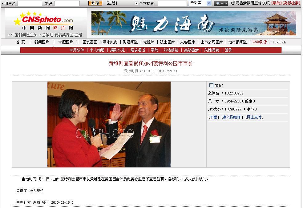 米国の華人が市長に就任 中国新聞社報道_d0027795_1659017.jpg