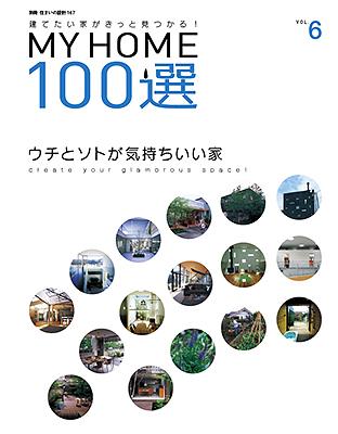 MY HOME 100選 vol.6_a0122098_19203255.jpg
