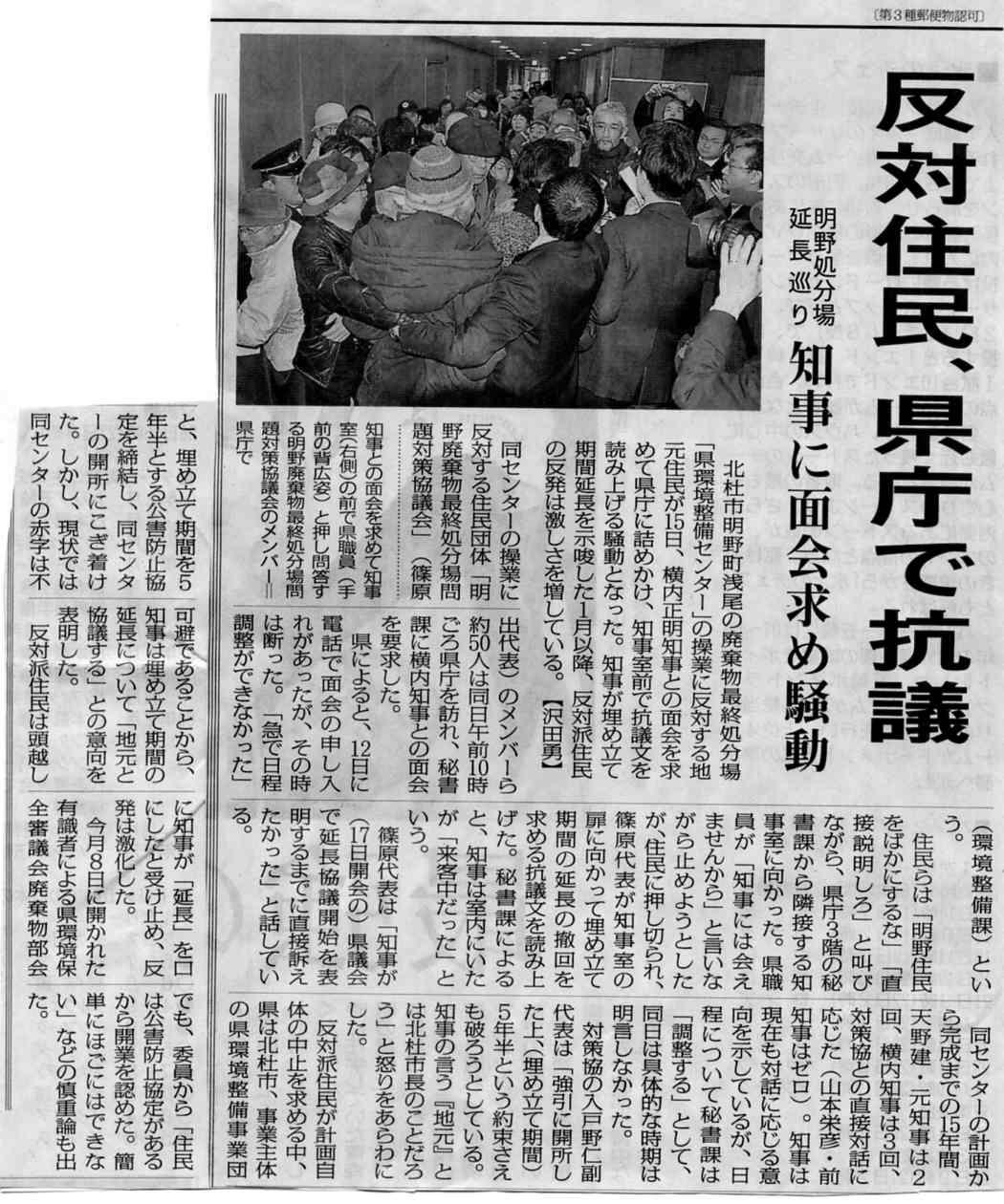 県庁で市民が処分場の操業停止を求め激しく抗議_e0105099_1113780.jpg
