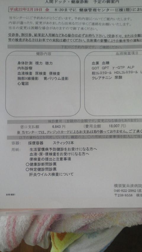 特定検診メタボリックシンドローム検診_d0092901_22243251.jpg