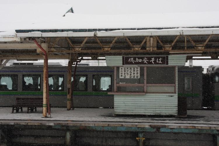函館本線  倶知安(くっちゃん)駅_b0061717_2210223.jpg