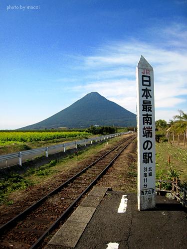 薩摩半島の旅 … JR日本最南端の...