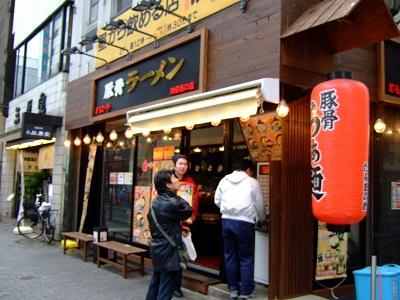 /// 今日のおめざは池袋西口・だるまのめの「味玉黒だるまらあ麺」です ///_f0112434_13405223.jpg