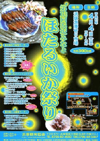 /// 第12回浜坂みなと・ほたるいか祭りが開催されます 4/4 ///_f0112434_18133269.jpg