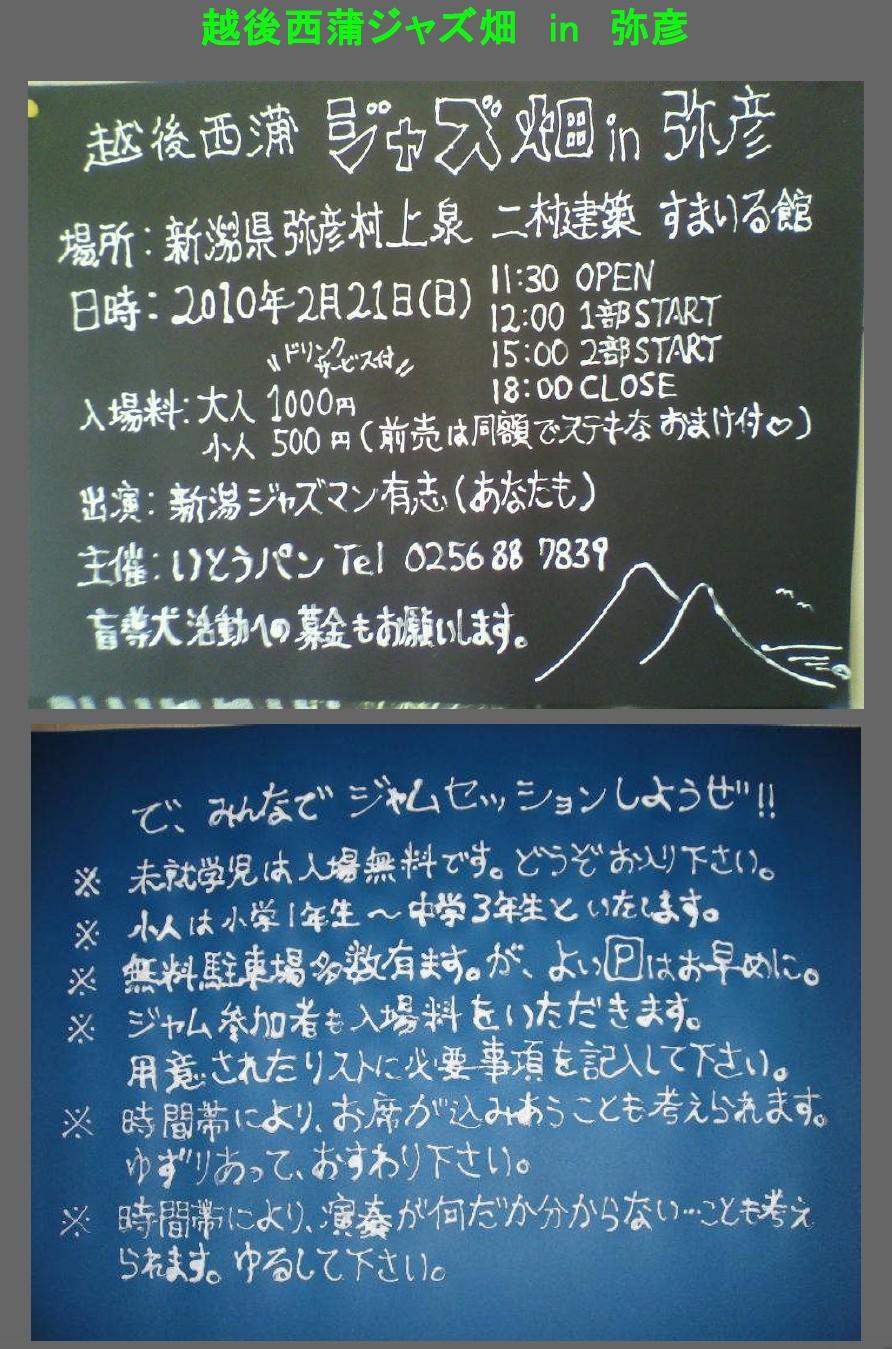 越後西蒲ジャズ畑 in弥彦 告知_c0170940_10362890.jpg