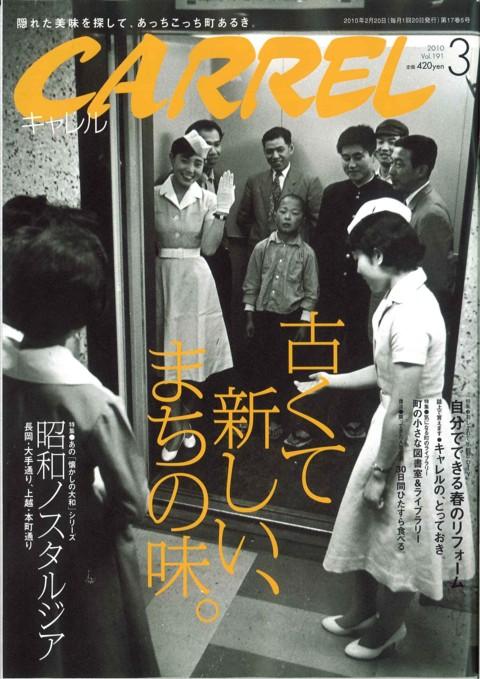 新潟の生活情報誌 「月刊キャレル」に掲載_c0170940_1865229.jpg