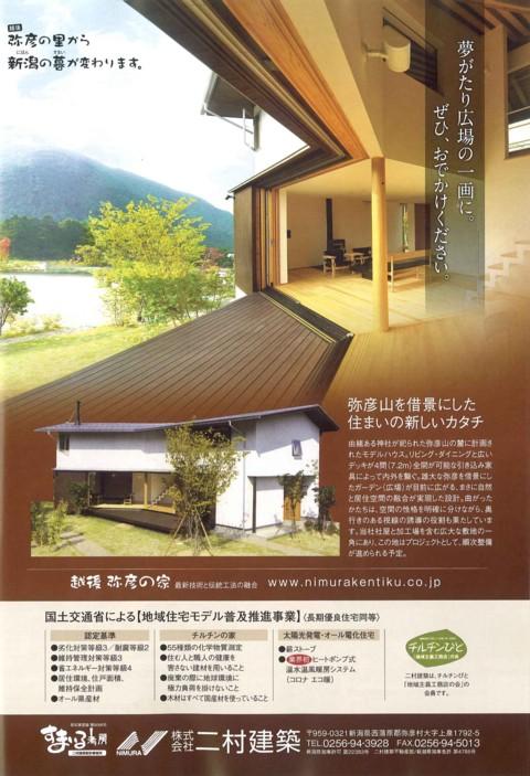 新潟の生活情報誌 「月刊キャレル」に掲載_c0170940_18724.jpg