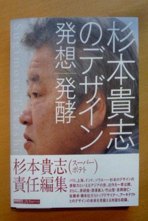 「杉本貴志のデザイン 発想 発酵」出版記念パーティー_a0138976_18273284.jpg