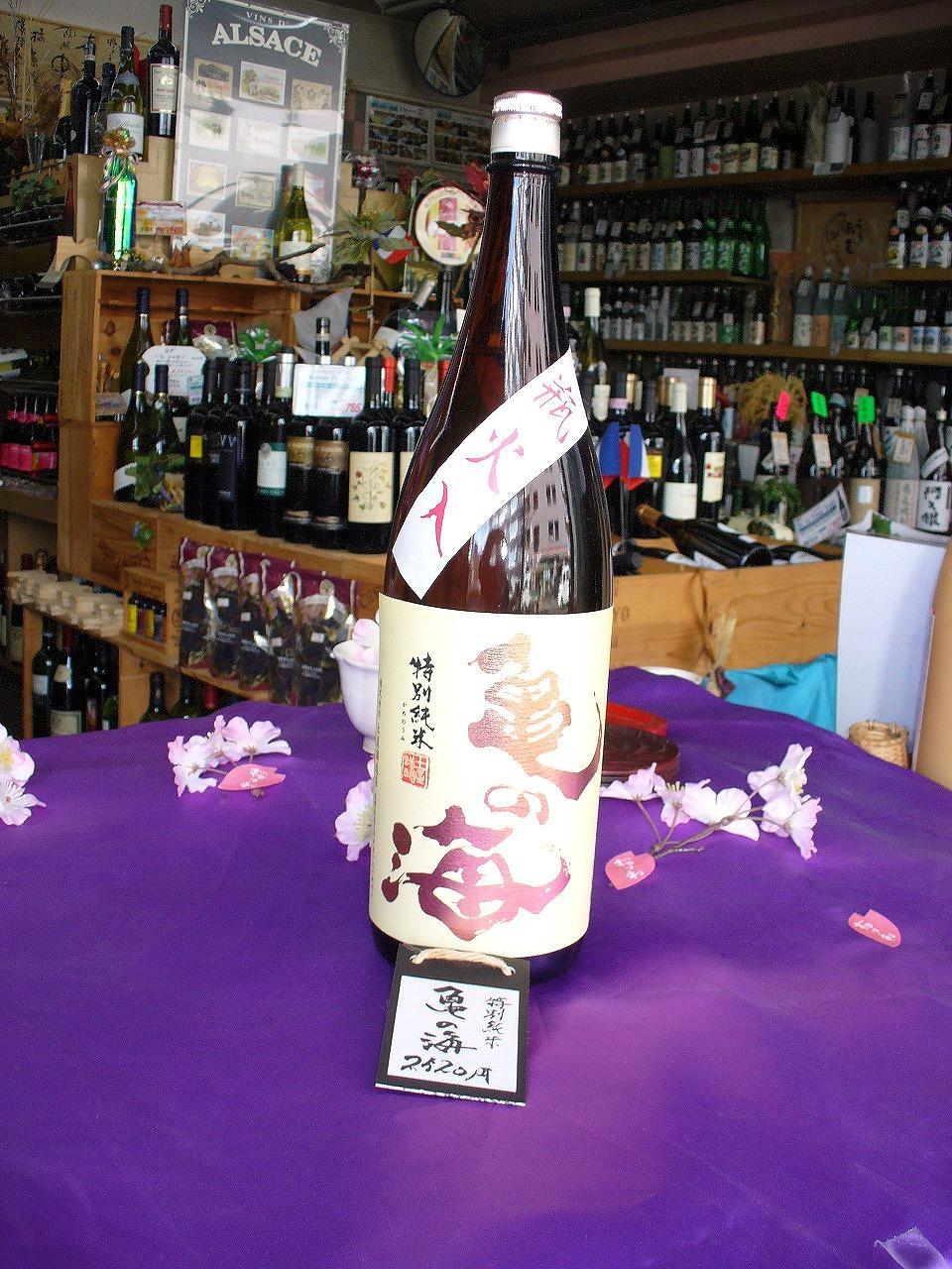 日本酒 「亀の海 特別純米 瓶火入」 吉祥寺の酒屋より_f0205182_21272010.jpg