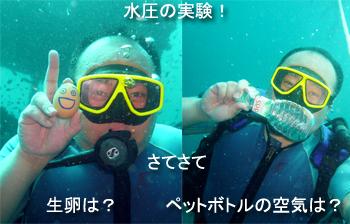 やっぱり海はいいですね ~祝☆アドバンス!~_f0144385_20393970.jpg