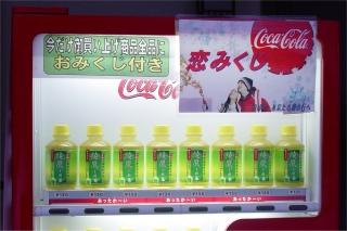 おみくじ付き飲料自動販売機 1_a0003909_2340153.jpg