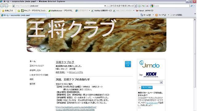 王将クラブのホームページを立ち上げました。_d0085634_21221396.jpg