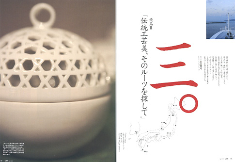 「AZUR」4月号「日本再発見の船旅」特集に掲載です_a0086851_12304225.jpg