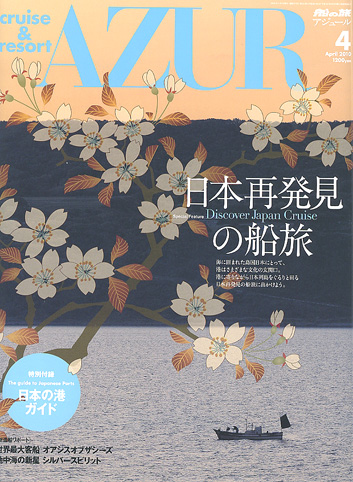 「AZUR」4月号「日本再発見の船旅」特集に掲載です_a0086851_12504239.jpg