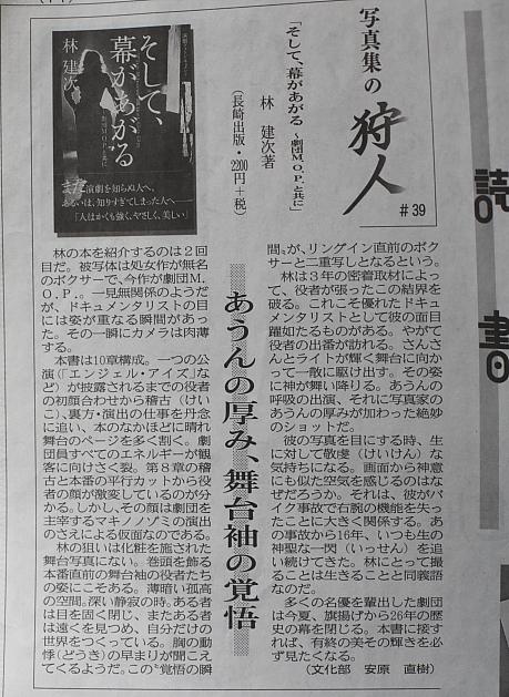 千葉日報_b0119854_1314433.jpg