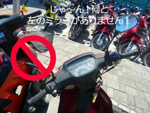 本日のバイク事情と事件_f0144385_16264758.jpg