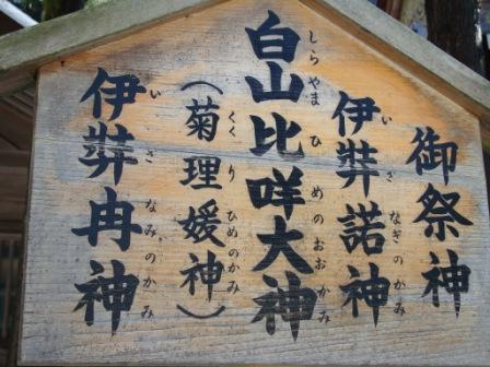 気多大社-白山比め神社-金剣宮_c0125114_1202275.jpg