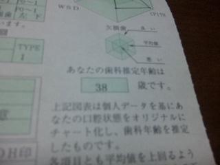 b0083620_1173051.jpg