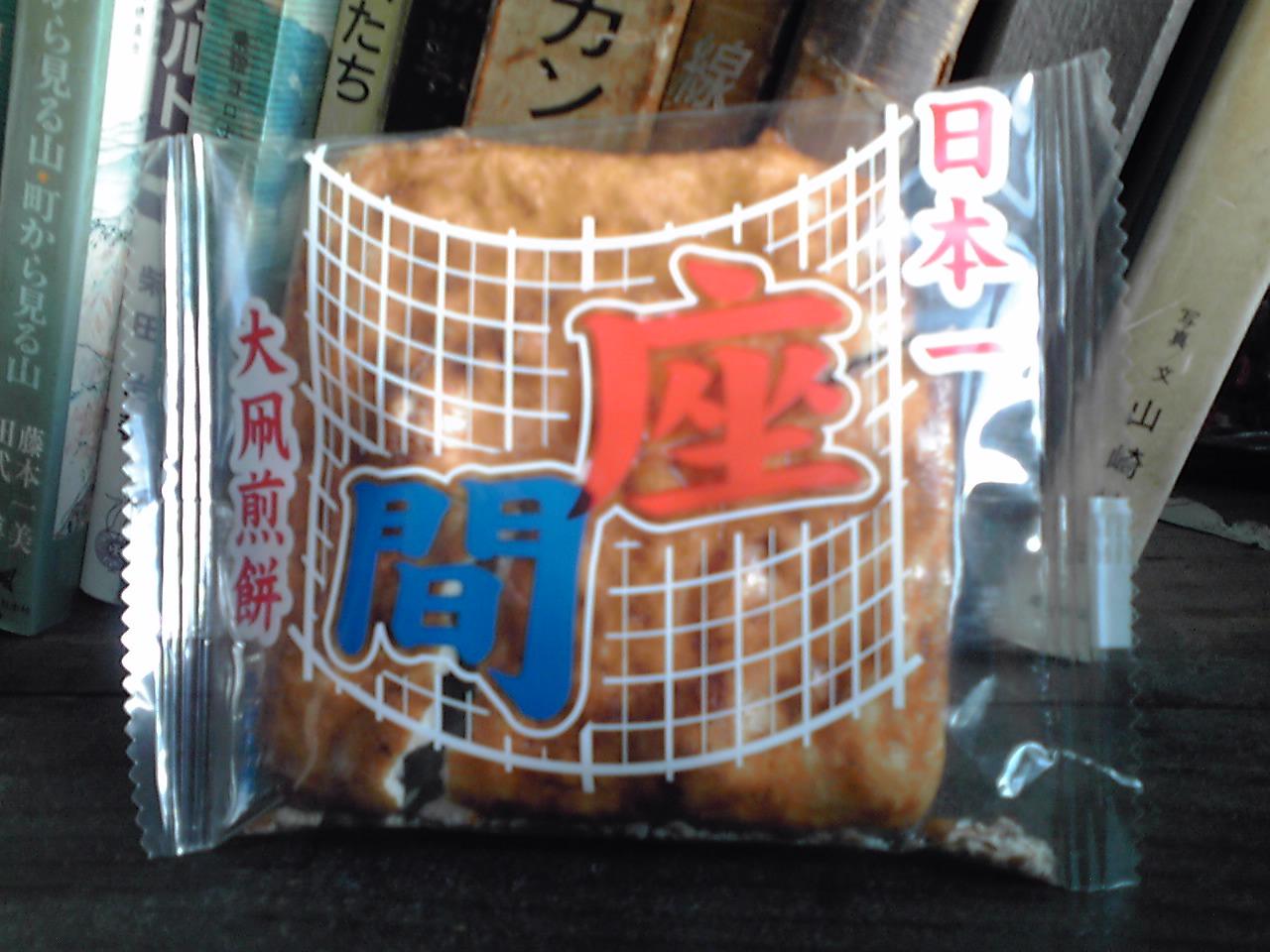 矢澤商店「日本一 座間 大凧煎餅」_e0155231_142331.jpg