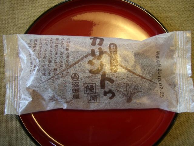 沼田屋 かりんと饅頭_c0210533_2044585.jpg