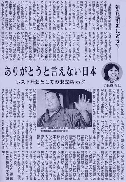 朝青龍引退に寄せた毎日新聞夕刊記事に品格を見た_a0045064_12511433.jpg