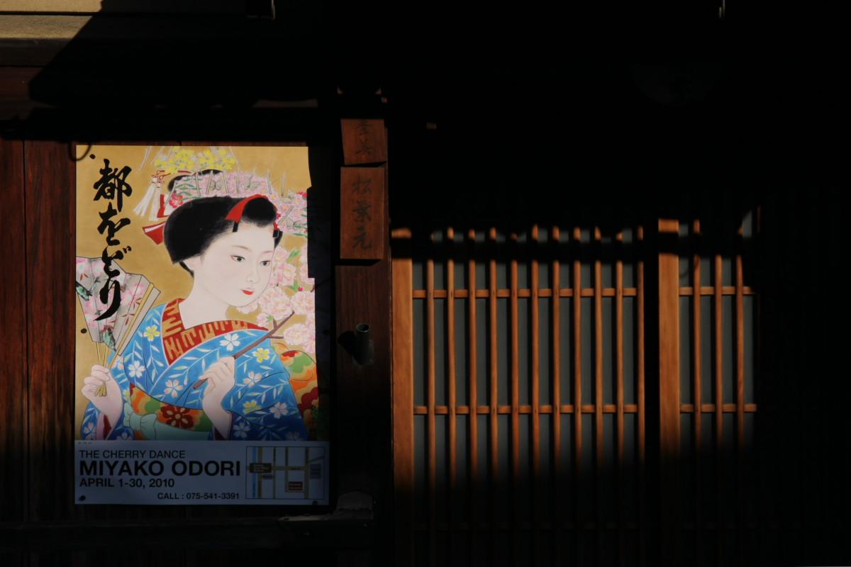 京都 DE スナップ 5_f0021869_22324717.jpg