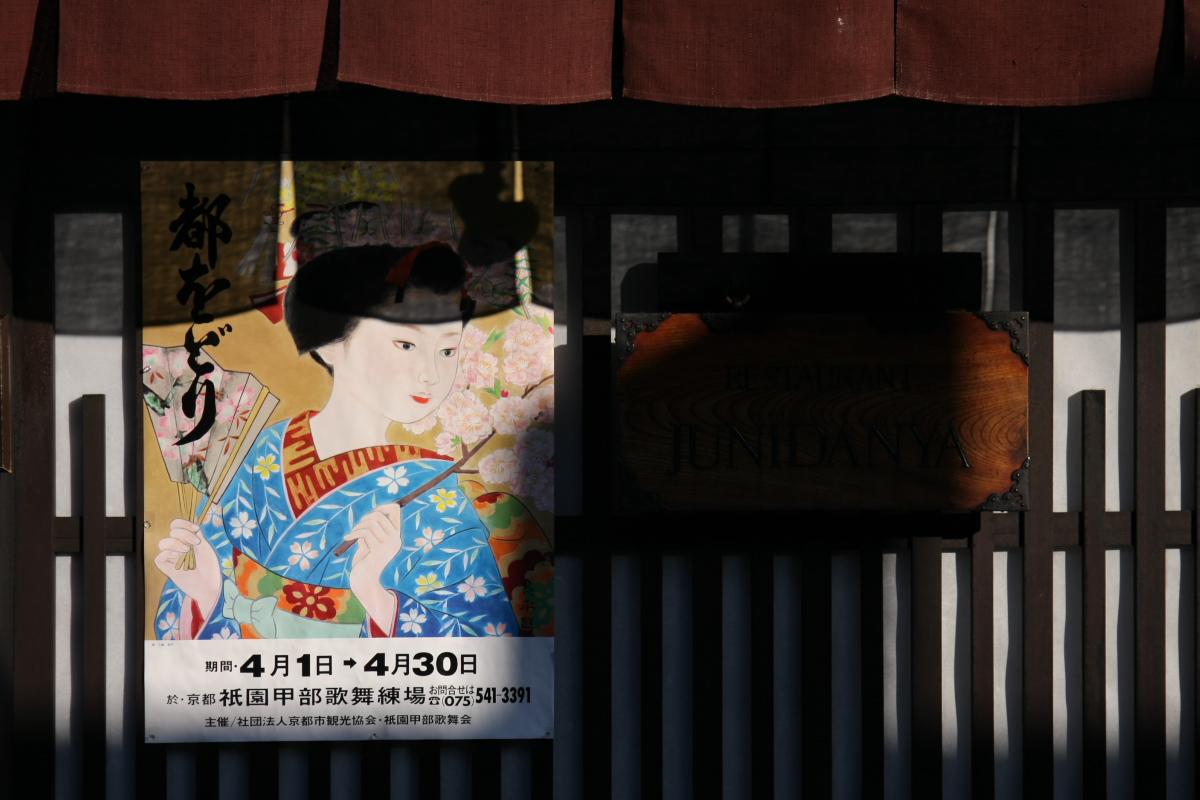 京都 DE スナップ 5_f0021869_2233317.jpg