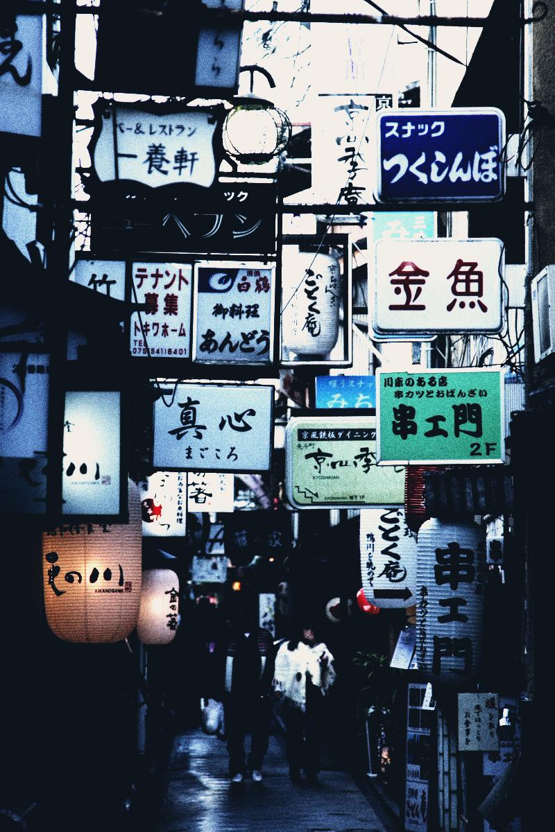 京都 DE スナップ 5_f0021869_22354314.jpg