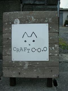 CRAFT COOさんのこと_b0183681_2145151.jpg