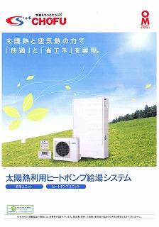 太陽熱利用_f0059988_11203076.jpg