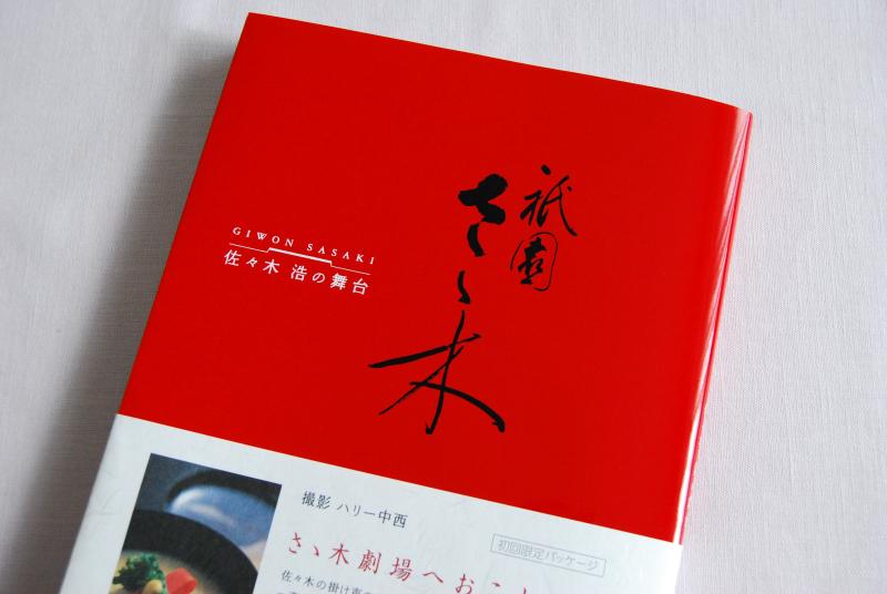 祇園 さゝ木_c0122889_1124977.jpg