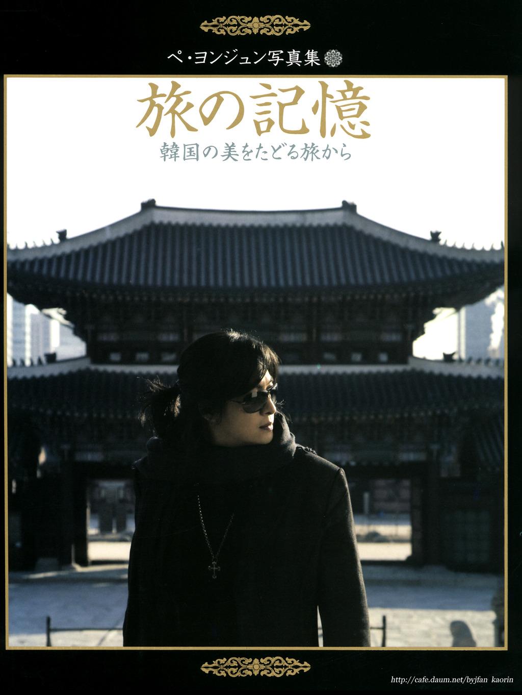 ヨン様の写真集!旅の記憶!の発売日~!_d0060693_211571.jpg