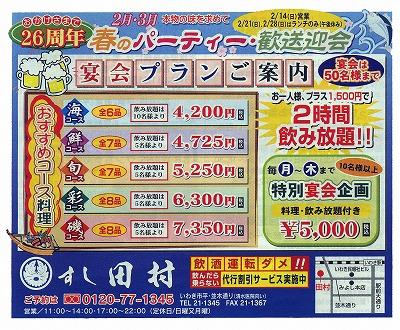 2月23日 歓送迎会/田村編_a0131903_2020886.jpg