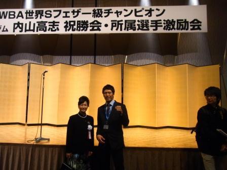 内山さん祝勝会!_f0192306_4431121.jpg