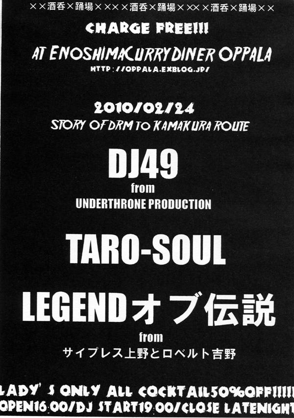 明日はDRM~KAMAKURA_d0106911_21421539.jpg