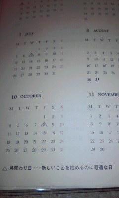 回答 2010年の月変わり日_f0164842_1253256.jpg
