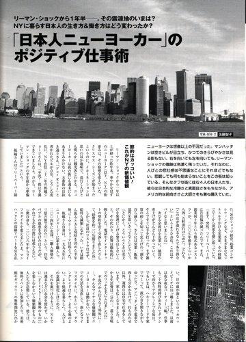 日本人の生き方&働き方はどう変わったか?_f0088456_6423714.jpg