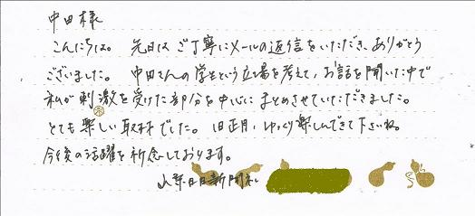 山梨日日新聞取材記者からのお礼状_b0183063_19341025.jpg