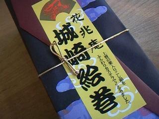 城之崎みやげ_e0117783_182439100.jpg