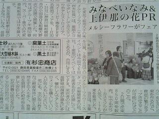 全国紙に !!_d0062298_1023380.jpg