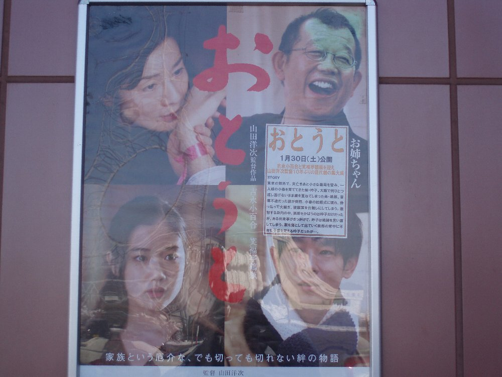 映画「おとうと」と小島屋の日本そば_e0087201_2354512.jpg