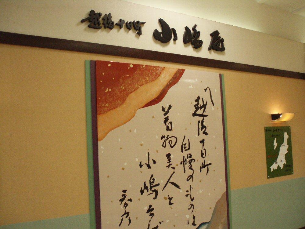 映画「おとうと」と小島屋の日本そば_e0087201_2383625.jpg